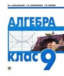 ГДЗ з алгебри 9 клас. Підручник Ю.І. Мальований, Г.М. Литвиненко (2009 рік)