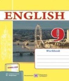 ГДЗ з англійської мови 9 клас. (Робочий зошит) О.Я. Косован (2019 рік)