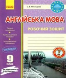 ГДЗ з англійської мови 9 клас. (Робочий зошит) С.В. Мясоєдова (2018 рік)