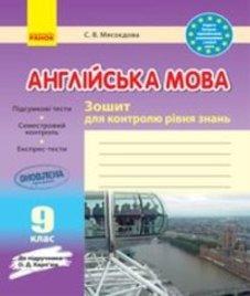 ГДЗ з англійської мови 9 клас. (Зошит для контролю знань) С.В. Мясоєдова (2018 рік)
