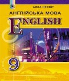 ГДЗ з англійської мови 9 клас. Підручник А.М. Несвіт (2017 рік)