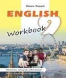 ГДЗ з англійської мови 9 клас. (Робочий зошит) О.Д. Карпюк (2017 рік)
