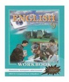 ГДЗ з англійської мови 9 клас. (Робочий зошит) О.Д. Карпюк (2012 рік)
