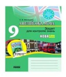 ГДЗ з англійської мови 9 клас. (Зошит для контролю знань) С.В. Мясоєдова (2011 рік)