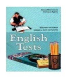 ГДЗ з англійської мови 9 клас. (Робочий зошит) О.В. Вілігорська, С.М. Куриш (2011 рік)
