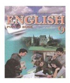 ГДЗ з англійської мови 9 клас. Підручник О.Д. Карпюк (2009 рік)
