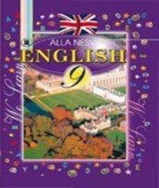 ГДЗ з англійської мови 9 клас. Підручник А.М. Несвіт (2009 рік)