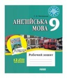 ГДЗ з англійської мови 9 клас. (Робочий зошит) С.В. Мясоєдова (2009 рік)