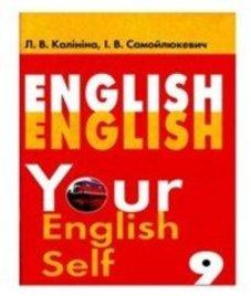 ГДЗ з англійської мови 9 клас. Підручник Л.В. Калініна, І.В. Самойлюкевич (2009 рік)