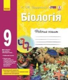 ГДЗ з біології 9 клас. (Робочий зошит) К.М. Задорожний (2017 рік)