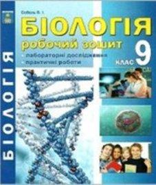 ГДЗ з біології 9 клас. (Робочий зошит) В.І. Соболь (2017 рік)