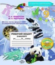 ГДЗ з біології 9 клас. (Робочий зошит) О.А. Андерсон, М.А. Вихренко (2017 рік)