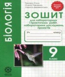 ГДЗ з біології 9 клас. Зошит для для лабораторних і практичних робіт, лабораторних досліджень, проектів Т.О. Сало, О.А. Павленко (2017 рік)