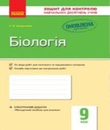 ГДЗ з біології 9 клас. (Зошит для контролю навчальних досягень учнів) С.В. Безручкова (2017 рік)