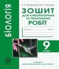 ГДЗ з біології 9 клас. Зошит для лабораторних та практичних робіт А.Л. Журавльова, Ю.Л. Нєчаєва (2016 рік)