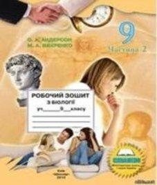 ГДЗ з біології 9 клас. (Робочий зошит) О.А. Андерсон, М.А. Вихренко (2014 рік)