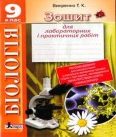 ГДЗ з біології 9 клас. Зошит для лабораторних робіт Т.К. Вихренко (2014 рік)
