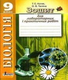 ГДЗ з біології 9 клас. Зошит для лабораторних та практичних робіт Т.С. Котик, О.В. Тагліна (2014 рік)