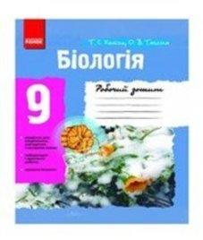 ГДЗ з біології 9 клас. (Робочий зошит) Т.С. Котик, О.В. Тагліна (2012 рік)