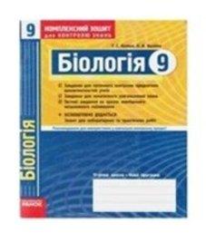 ГДЗ з біології 9 клас. Комплексний зошит для контролю знань Т.С. Котик, О.В. Тагліна (2011 рік)