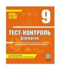 ГДЗ з біології 9 клас. (Тест-контроль) Ю.Л. Нєчаєва, А.Л. Журавльова (2010 рік)