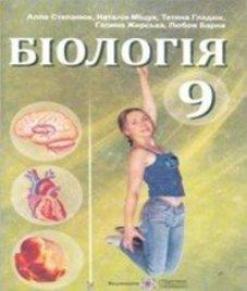 ГДЗ з біології 9 клас. Підручник А.В. Степанюк, Н.Й. Міщук (2009 рік)