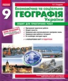 ГДЗ з географії 9 клас. Зошит для практичних робіт О.Г. Стадник (2017 рік)