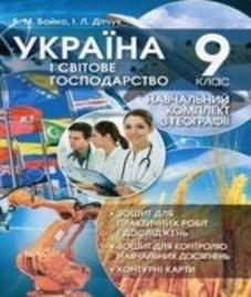 ГДЗ з географії 9 клас. Зошит для практичних робіт і досліджень В.М. Бойко, І.Л. Дітчук (2017 рік)