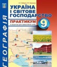 ГДЗ з географії 9 клас. Практикум С.Г. Кобернік, Р.Р. Коваленко (2017 рік)