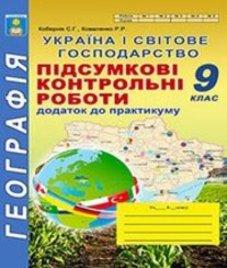 ГДЗ з географії 9 клас. Підсумковi контрольнi роботи С.Г. Кобернік, Р.Р. Коваленко (2017 рік)