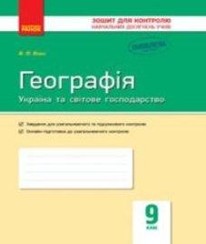 ГДЗ з географії 9 клас. (Зошит для контролю знань) В.Ф. Вовк (2017 рік)