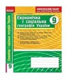 ГДЗ з географії 9 клас. Комплексний зошит для контролю знань В.Ф. Вовк, Л.В. Костенко (2014 рік)