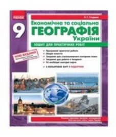 ГДЗ з географії 9 клас. Зошит для практичних робіт О.Г. Стадник (2012 рік)