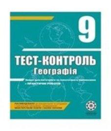 ГДЗ з географії 9 клас. (Тест-контроль) О.В. Курносова (2011 рік)