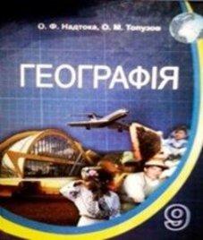 ГДЗ з географії 9 клас. Підручник О.Ф. Надтока, О.М. Топузов (2009 рік)
