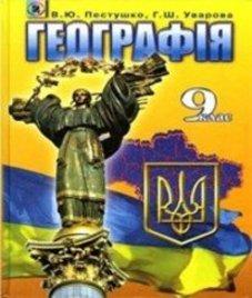 ГДЗ з географії 9 клас. Підручник В.Ю. Пестушко, Г.Ш. Уварова (2009 рік)