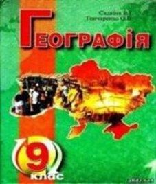 ГДЗ з географії 9 клас. Підручник В.І. Садкіна, О.В. Гончаренко (2009 рік)