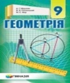 ГДЗ з геометрії 9 клас. Підручник А.Г. Мерзляк, В.Б. Полонський (2017 рік)