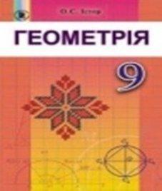 ГДЗ з геометрії 9 клас. Підручник О.С. Істер (2017 рік)