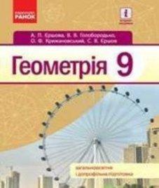 ГДЗ з геометрії 9 клас. Підручник А.П. Єршова, В.В. Голобородько (2017 рік)