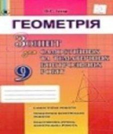 ГДЗ з геометрії 9 клас. Зошит для самостійних та тематичних контрольних робіт О.С. Істер (2017 рік)