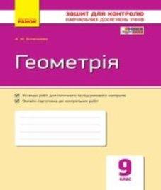 ГДЗ з геометрії 9 клас. (Зошит для контролю навчальних досягень учнів) А.М. Биченкова (2017 рік)