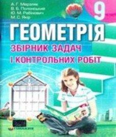 ГДЗ з геометрії 9 клас. Збірник задач і контрольних робіт А.Г. Мерзляк, В.Б. Полонський (2010 рік)