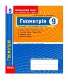 ГДЗ з геометрії 9 клас. Комплексний зошит для контролю знань Л.Г. Стадник, О.М. Роганін (2010 рік)