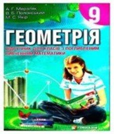 ГДЗ з геометрії 9 клас. Підручник А.Г. Мерзляк, В.Б. Полонський (2009 рік)