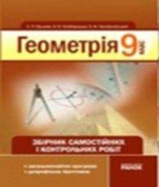 ГДЗ з геометрії 9 клас. Підручник А.П. Єршова, В.В. Голобородько (2009 рік)