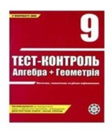 ГДЗ з геометрії 9 клас. (Тест-контроль) О.М. Роганін (2009 рік)
