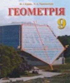 ГДЗ з геометрії 9 клас. Підручник М.І. Бурда, Н.А. Тарасенкова (2009 рік)