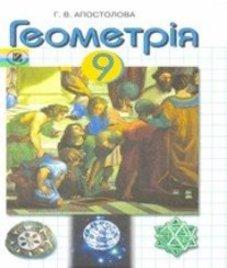 ГДЗ з геометрії 9 клас. Підручник Г.В. Апостолова (2009 рік)