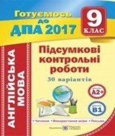 Відповіді (ГДЗ) з англійської мови 9 клас. А.О. Марченко, Н.Л. Лесишин (2017 рік)